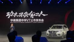 拥有宝马基因 华晨中华旗舰SUV V7上市