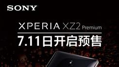 索尼XperiaXZ2 Premium本月底开售!