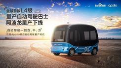 全球第一辆L4级自动驾驶巴士量产下线