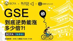 GSENetwork:区块链+共享经济的破局者