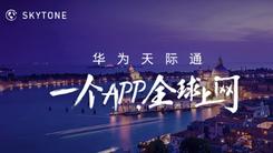 华为黑科技  暑期全球上网免费体验