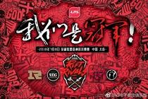 英雄联盟洲际对抗赛:中国LPL卫冕冠军