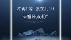 荣耀Note 10即将发布 搭载麒麟970