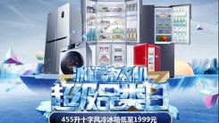 京东冰洗超品日 中高端冰洗类产品冰点价