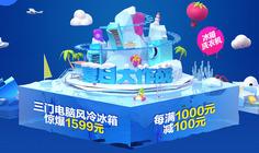 京东清凉节继续 今日冰洗送福利