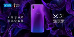 vivo X21魅夜紫发布,蓝紫撞色诠释新潮流美学