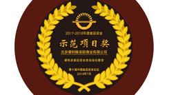 """便利蜂获权威级""""食品安全示范项目奖"""""""