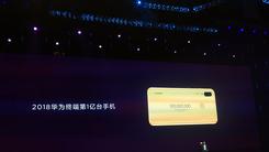 华为nova3/3i发布 前置AI拍照+麒麟710首秀
