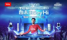 京东TCL超级品牌日 满减、折扣、秒杀  样样俱备