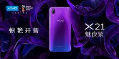 全新时尚潮流之选,vivo X21魅夜紫火爆开售