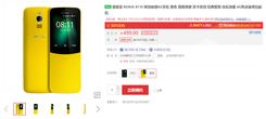 """诺基亚""""香蕉机""""8110 4G版破土重出 京东预约人数破8万"""