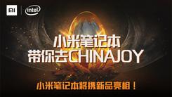 小米ChinaJoy公布新笔记本 8代酷睿CPU登场?