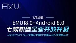 Mate8等7款老机型获得EMUI 8.0+Android 8.0更新