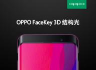 创新品质铸造不凡 探秘OPPO FaceKey 3D结构光