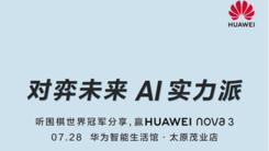 中国智慧 令科技创新与围棋文化大放异彩
