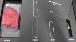 刀和牛肉 魅族16确定8.8北京发布