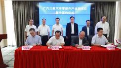 三菱零部件产业园项目签约仪式