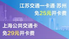 小米公交开启开卡免费活动 支持上海和江苏两个地区