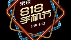 京东818手机节火爆来袭 大牌手机天天8.18折