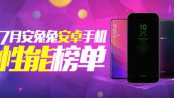 安兔兔发布7月IOS及Android设备性能排行榜