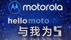 支持5G模块  moto Z3国行版8.15发布 定价成谜
