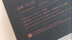 坚果8月又有新机   骁龙710版坚果Pro 2S配置曝光
