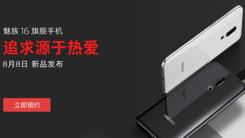 魅族16旗舰手机发布会视频直播