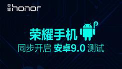 华为及荣耀4款机型获Android Pie内测推送