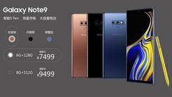 三星Note 9发布 6.4吋屏+4000mAh+蓝牙S Pen