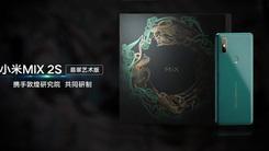 小米MIX 2S翡翠色 为陶瓷机身注入千年敦煌色彩