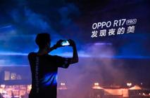 不惧夜的黑 OPPO R17 Pro搭载灵动光圈