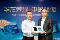 核电跨界手机?大亚湾&荣耀Note10技术交流会