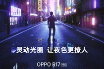 三星不再唯一 OPPO R17 Pro也将配备可变光圈