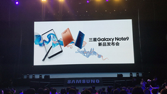 三星Galaxy Note 9中国发布 6999起售