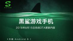 黑鲨游戏手机更新Android 8.1 多项游戏体验升级