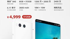 锤子R1白色8+512版本公布 今日10:00双平台发售