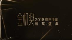 2018京东手机金机奖落幕 市场风向标
