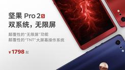 坚果Pro 2S发布 爆品预订 稳健中暗藏野心