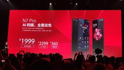 360 N7 Pro/N7 Lite发布  性能强劲  大电池依旧