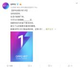 OPPO R17系列发布会 将带来与众不同的【快】体验
