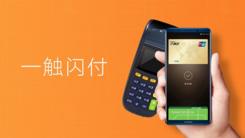 Huawei Pay两周年庆 产品功能大揭秘