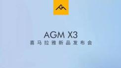 """第三代""""战狼""""手机开启预售 8月29日AGMX3京东开售"""