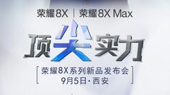 荣耀8X Max跑分曝光 搭载骁龙660+7.12吋超大屏
