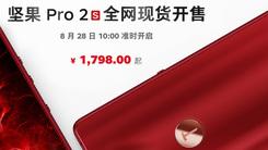 性价比之选  坚果Pro 2S明日10点全网现货开售