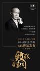王石、龙永图亮相8848手机新品发布会,将传递怎样的强音?