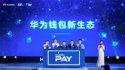 两周年的新起点 Huawei Pay新生态联合启动