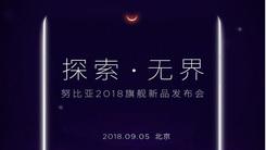美人尖+无边框 努比亚Z18 9月5日北京发布