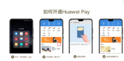 Huawei Pay两周年庆优惠活动:五折满减诚意满满