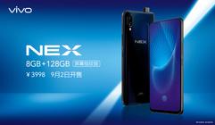 全系升级8GB运存,vivo NEX屏幕指纹新版到来