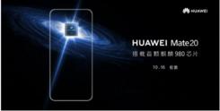 最强处理器!麒麟980正式发布 Mate 20系列首发搭载下月到来